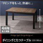 【単品】ダイニングこたつテーブル 幅120cm テーブルカラー:ナチュラルヴィンテージ 高さ調節ヴィンテージ・リビングダイニング Antield アンティルド