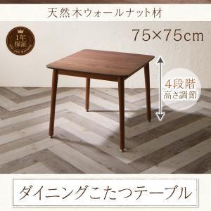 【単品】ダイニングこたつテーブル 幅75cm テーブルカラー:ウォールナットブラウン ずっと使えて快適。高さ調節できるダイニング Famoria ファモリア