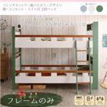 2段ベッド シングル【フレームのみ】フレームカラー:グリーン フレンチカントリー風バイカラーデザイン・棚・コンセント・ライト付二段ベッド Milky ミルキー