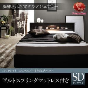 収納ベッド セミダブル  ゼルトスプリングマットレス付 フレームカラー:ブラック マットレスカラー:ブラック LEDライト・コンセント付き収納ベッド Estado エスタード