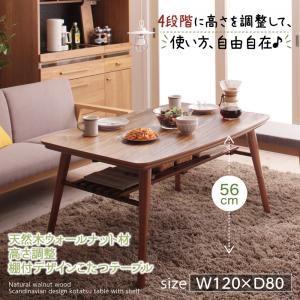 こたつテーブル 4尺長方形(80×120cm)   カラー:ウォールナットブラウン  高さ調整 棚付きデザインこたつテーブル Kielce キェルツェ