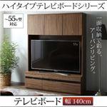 テレビ台  テレビボード  メインカラー:ウォルナットブラウン  ハイタイプテレビボードシリーズ Glass line グラスライン
