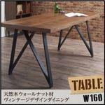 【単品】テーブル 幅160cm テーブルカラー:ウォールナットブラウン  天然木ウォールナット材ヴィンテージデザインダイニング Latina ラティナ