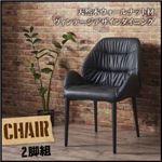 【テーブルなし】 チェア2脚組    座面カラー:ブラック  天然木ウォールナット材ヴィンテージデザインダイニング Latina ラティナ