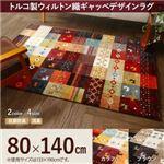 ラグマット 80×140cm   メインカラー:カラフルブラウン  トルコ製ウィルトン織ギャッベデザインラグ ELISA エリザ