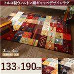 ラグマット 133×190cm   メインカラー:カラフルブラウン  トルコ製ウィルトン織ギャッベデザインラグ ELISA エリザ
