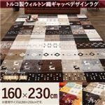 ラグマット 160×230cm   メインカラー:カラフルレッド  トルコ製ウィルトン織ギャッベデザインラグ ELISA エリザ