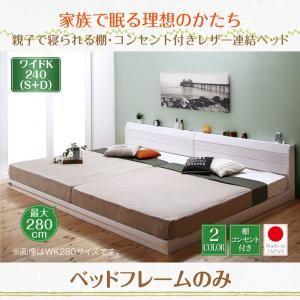 連結ベッド ワイドK240(S+D)  【フレームのみ】 フレームカラー:ホワイト  親子で寝られる棚・コンセント付きレザー連結ベッド Familiena ファミリーナ
