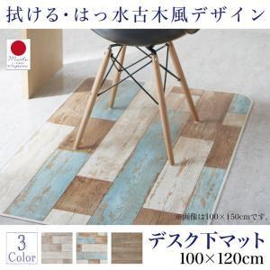 デスク下マット 100×120cm   メインカラー:サックスブルー  拭ける・はっ水 古木風マット Floldy フロルディー