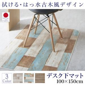 デスク下マット 100×150cm   メインカラー:サックスブルー  拭ける・はっ水 古木風マット Floldy フロルディー
