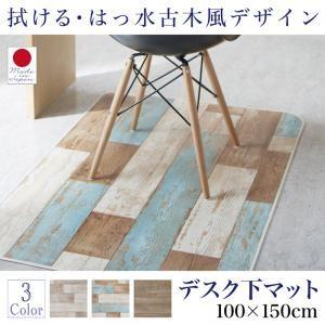 デスク下マット 100×150cm   メインカラー:シャビーグレー  拭ける・はっ水 古木風マット Floldy フロルディー