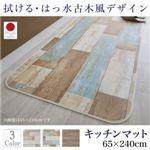 キッチンマット 65×240cm   メインカラー:オークブラウン  拭ける・はっ水 古木風マット felmate フェルメート