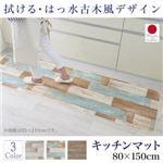 キッチンマット 80×150cm   メインカラー:サックスブルー  拭ける・はっ水 古木風マット felmate フェルメート