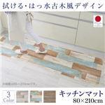 キッチンマット 80×210cm   メインカラー:サックスブルー  拭ける・はっ水 古木風マット felmate フェルメート