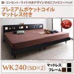 すのこベッド ワイドK240(SD×2) 【プレミアムポケットコイルマットレス付】 フレームカラー:ブラック マットレスカラー:ブラック 棚・コンセント・ライト付きデザインすのこベッド ALUTERIA アルテリア