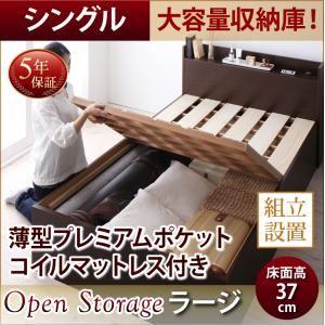 【組立設置費込】 すのこベッド シングル 深さラージ 【薄型プレミアムポケットコイルマットレス付】 フレームカラー:ホワイト シンプル大容量収納庫付きすのこベッド Open Storage オープンストレージ