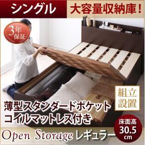【組立設置費込】 収納ベッド シングル 深さレギュラー  【薄型スタンダードポケットコイルマットレス付】 フレームカラー:ホワイト  シンプル大容量収納庫付きすのこベッド Open Storage オープンストレージ
