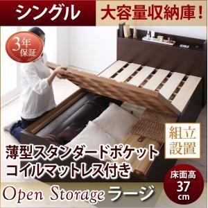 【組立設置費込】 収納ベッド シングル 深さラージ  【薄型スタンダードポケットコイルマットレス付】 フレームカラー:ナチュラル  シンプル大容量収納庫付きすのこベッド Open Storage オープンストレージ