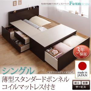 【組立設置費込】 収納ベッド シングル   【薄型スタンダードボンネルコイルマットレス付】 フレームカラー:ホワイト  布団が収納できるチェストベッド Fu-ton ふーとん