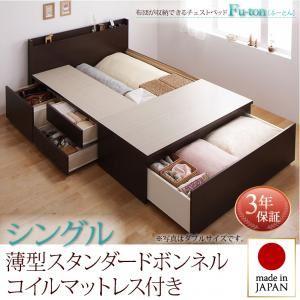 お客様組立 収納ベッド シングル   【薄型スタンダードボンネルコイルマットレス付】 フレームカラー:ダークブラウン  布団が収納できるチェストベッド Fu-ton ふーとん