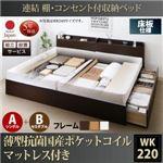 【組立設置費込】 収納ベッド ワイドK220 A(S)+B(SD)タイプ 床板仕様 【薄型抗菌国産ポケットコイルマットレス付】 フレームカラー:ダークブラウン  連結 棚・コンセント付収納ベッド Ernesti エルネスティ