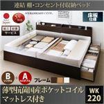 【組立設置費込】 収納ベッド ワイドK220  B(S)+A(SD)タイプ 床板仕様 【薄型抗菌国産ポケットコイルマットレス付】 フレームカラー:ダークブラウン  連結 棚・コンセント付収納ベッド Ernesti エルネスティ