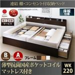 【組立設置費込】 収納ベッド ワイドK220  B(S)+A(SD)タイプ 床板仕様 【薄型抗菌国産ポケットコイルマットレス付】 フレームカラー:ホワイト  連結 棚・コンセント付収納ベッド Ernesti エルネスティ