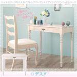 【単品】デスク 幅90cm テーブルカラー:ホワイトウォッシュ シェルモチーフの大人女子フレンチエレガントデザインアイアンベッドシリーズ la mar ラ・メール