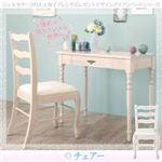 【単品】チェア 座面カラー:ホワイト シェルモチーフの大人女子フレンチエレガントデザインアイアンベッドシリーズ la mar ラ・メール