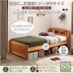 すのこベッド セミシングル ショート丈 フレームカラー:ダークブラウン 高さ調節できて長く使える ショート丈コンパクトすのこベッド 棚・コンセント付き beffy ベフィ