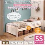 すのこベッド セミシングル ショート丈 フレームカラー:ホワイトウォッシュ 高さ調節できて長く使える ホワイト木目のショート丈コンパクトすのこベッド 棚・コンセント付き petit bunny プチバニー
