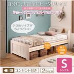 すのこベッド シングル ショート丈 フレームカラー:ホワイトウォッシュ 高さ調節できて長く使える ホワイト木目のショート丈コンパクトすのこベッド 棚・コンセント付き petit bunny プチバニー