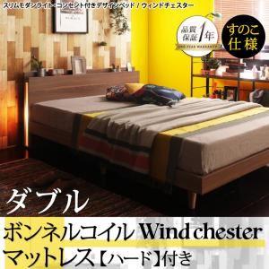 ベッド ダブル すのこ仕様 【ボンネルコイルマットレス:ハード付き】 フレームカラー:ウォルナットブラウン マットレスカラー:アイボリー スリムモダンライト付きデザインベッド【Wind Chester】ウィンドチェスター