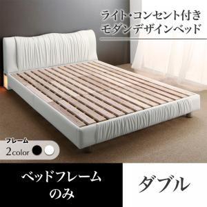 すのこベッド ダブル 【フレームのみ】 フレームカラー:ブラック ライト・コンセント付きモダンデザインベッド Vesal ヴェサール