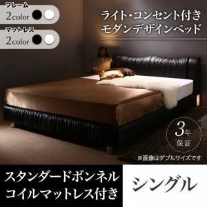 すのこベッド シングル 【スタンダードボンネルコイルマットレス付】 フレームカラー:ブラック 寝具カラー:ホワイト ライト・コンセント付きモダンデザインベッド Vesal ヴェサール