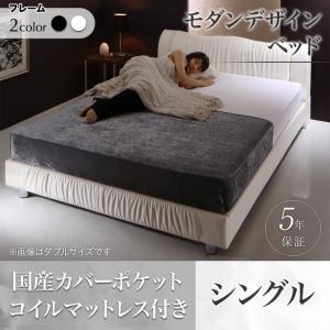 すのこベッド シングル 【国産カバーポケットコイルマットレス付】 フレームカラー:ホワイト 寝具カラー:グレー モダンデザインベッド Wolsey ウォルジー
