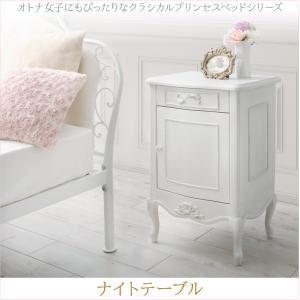 ナイトテーブル 幅40cm テーブルカラー:ホワイト オトナ女子にもぴったりなクラシカルプリンセスベッドシリーズ Couronne クロンヌ