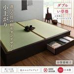 お客様組立 畳ベッド ダブル い草畳 フレームカラー:ダークブラウン お客様組立 大型ベッドサイズの引出収納付き 選べる畳の和モダンデザイン小上がり 夢水花 ユメミハナ