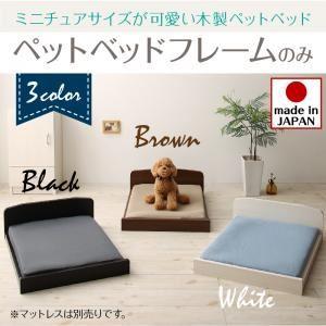 ベッド 【フレームのみ】 フレームカラー:ブラウン ミニチュアサイズが可愛い木製ペットベッド Catnel キャトネル