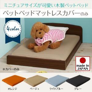 【ベッド別売】マットレスカバーのみ 寝具カラー:ベージュ ミニチュアサイズが可愛い木製ペットベッド Catnel キャトネル