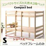 2段ベッド シングル ショート丈 【フレームのみ】 フレームカラー:ナチュラル コンパクト天然木2段ベッド Jeffy ジェフィ