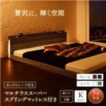 フロアベッド キング(SS+S) ボックスシーツ付き 【マルチラススーパースプリングマットレス付】 フレームカラー:ウォルナットブラウン 寝具カラー:グレー モダンライト・コンセント付き大型フロアベッド Gracemoon グレースムーン