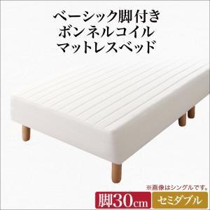 マットレスベッド セミダブル 脚30cm ボンネルコイルマットレス マットレスカラー:アイボリー ベーシック脚付きマットレスベッド