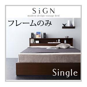 収納ベッド シングル【Sign】【フレームのみ】 ダークブラウン 棚・コンセント付き収納ベッド【Sign】サイン