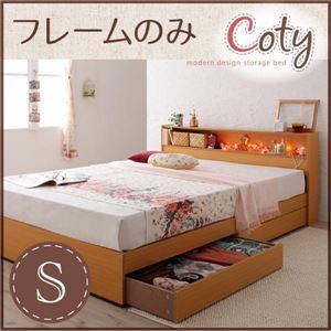 収納ベッド シングル【Coty】【フレームのみ】 ナチュラル 棚・コンセント付き収納ベッド【Coty】コティ