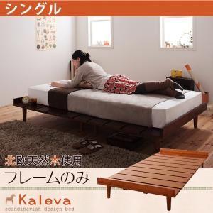 ベッド シングル【Kaleva】【フレームのみ】 ダークブラウン 北欧デザインベッド【Kaleva】カレヴァ