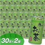 おーいお茶 190ml×30缶×2箱
