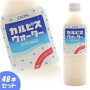 カルピスウォーター 【バーゲン通販】