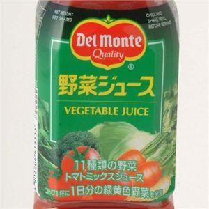 デルモンテ  野菜ジュース 900ml 24本セット