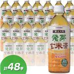 発芽玄米茶 500ml×48本